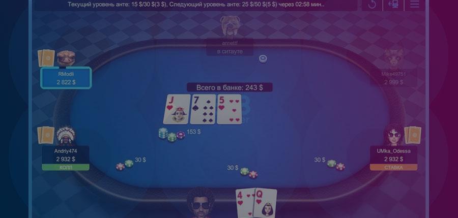 888poker новый игровой клиент Покер 8