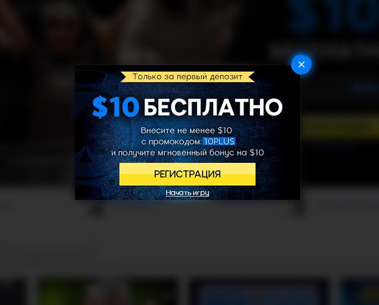 Бонус 10 долларов мгновенно за первого депозита для новых игроков 888poker.