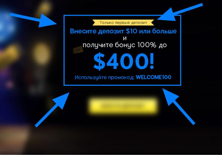 Бонус 100% до 400 долларов от суммы первого депозита для новых игроков 888poker.