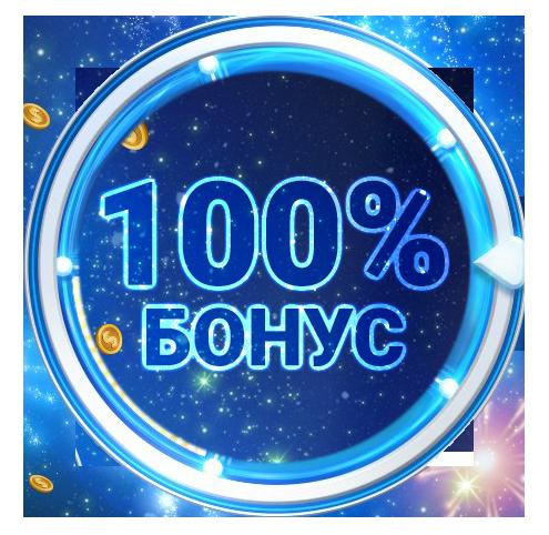 Бонус 100 процентов до 400 долларов новым игрокам за первый депозит на 888poker.