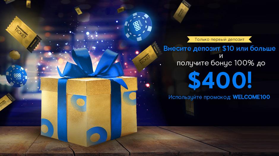 Бонус 100% от суммы на первый депозит от рума 888poker.