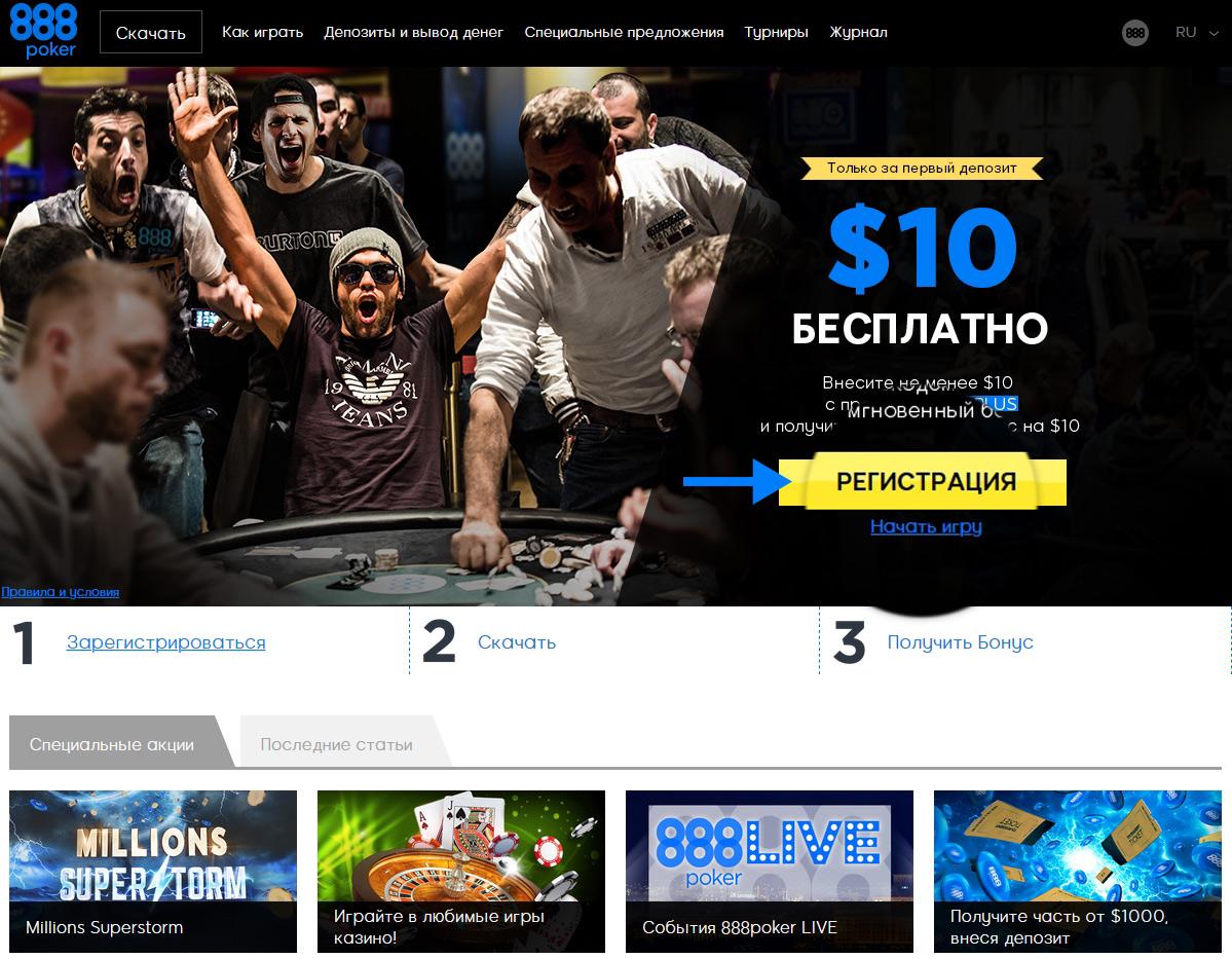 Конпка регистрации на официальном сайте рума 888poker.