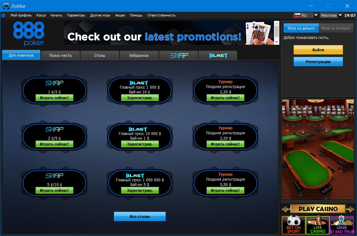 Лобби покерного клиента 888poker для настольных компьютеров.