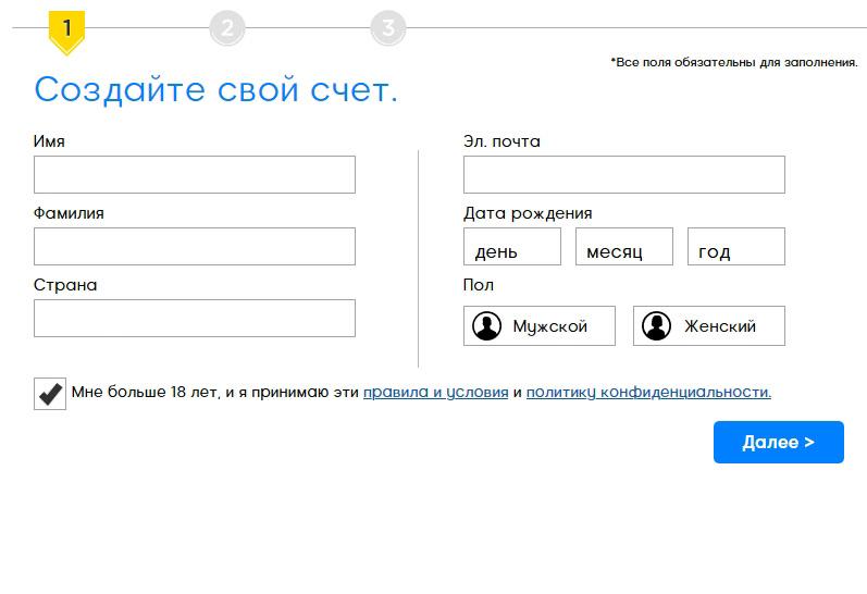 Ввод личных данных игрока при регистрации в руме 888poker.