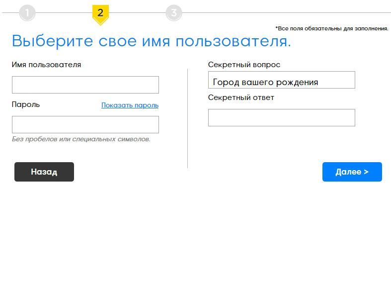 Ввод логина и пароля для игрового аккаунта при регистрации в руме 888poker.