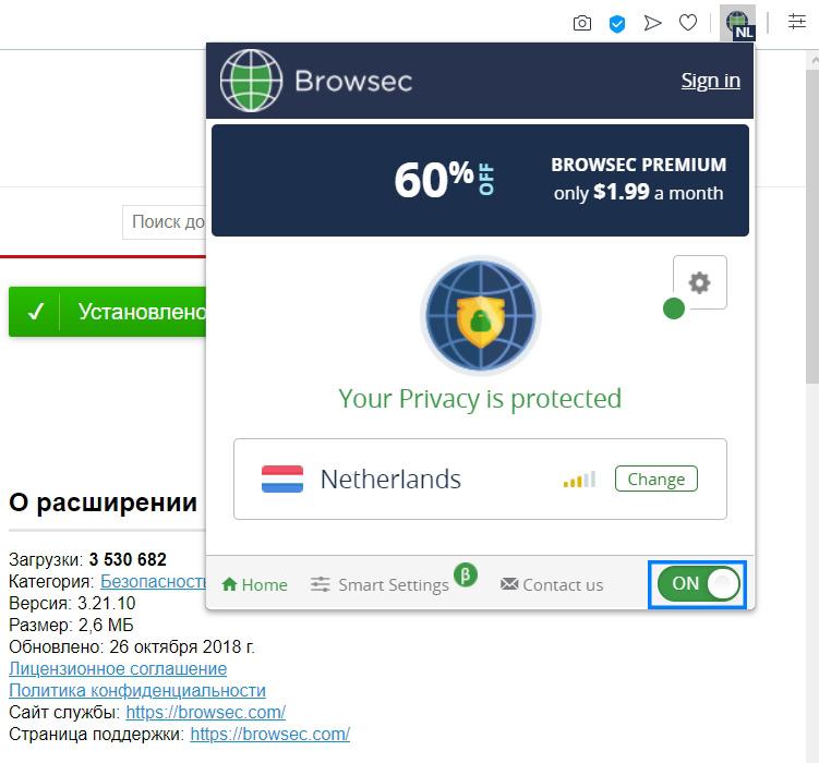 Расширение Browsec VPN в режиме ON (Включено).
