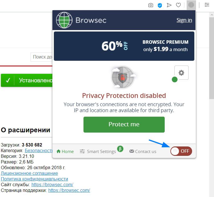 Значок расширения Browsec VPN на панели браузера Opera.