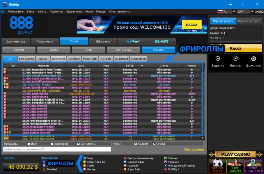 Фрироллы в лобби игрового клиента рума 888poker.