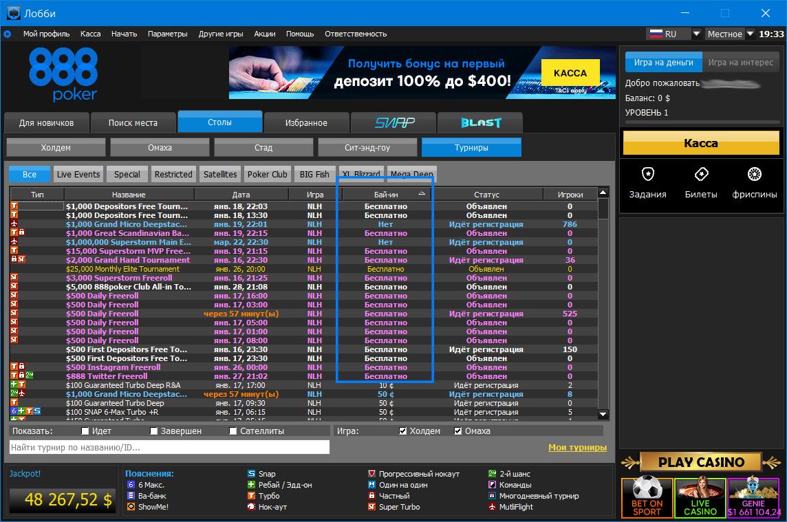 Поиск фрироллов в лобби рума 888poker.