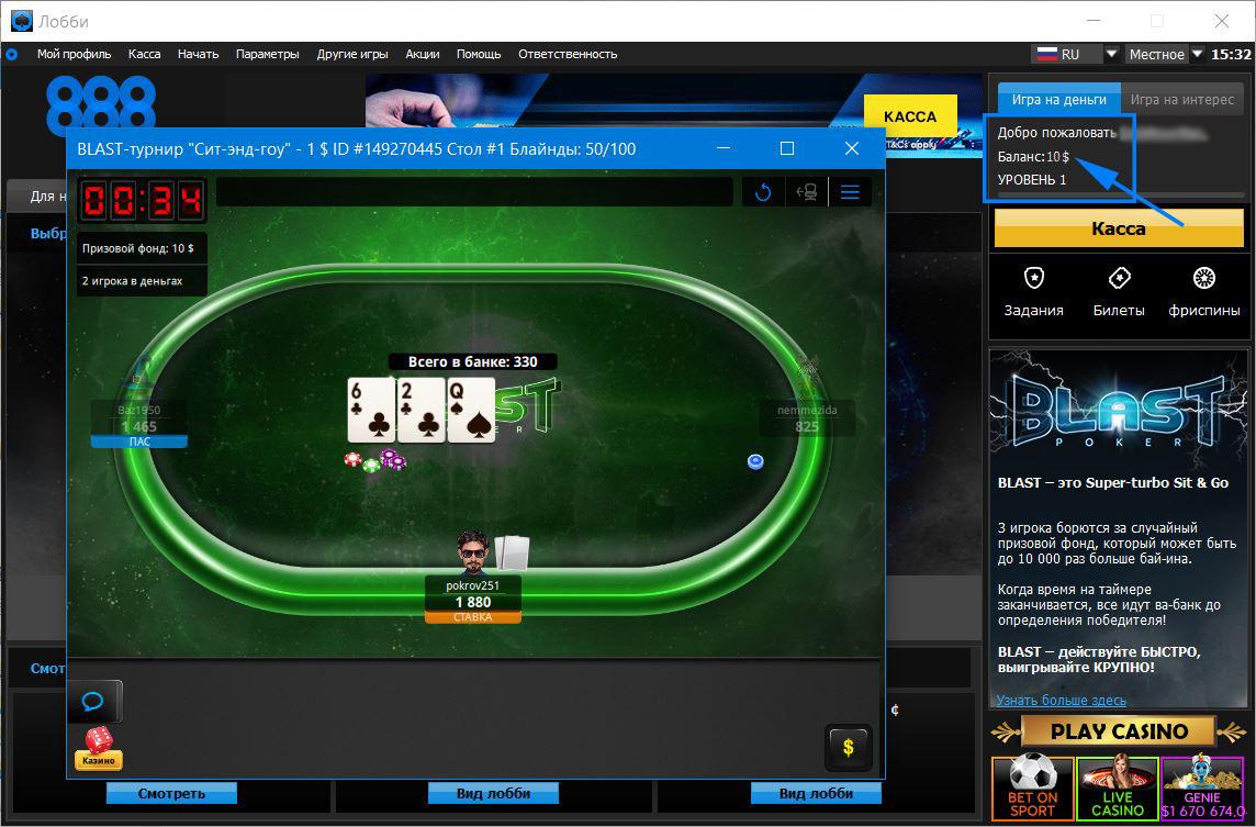 Игра в руме 888poker после поступления денег на баланс.