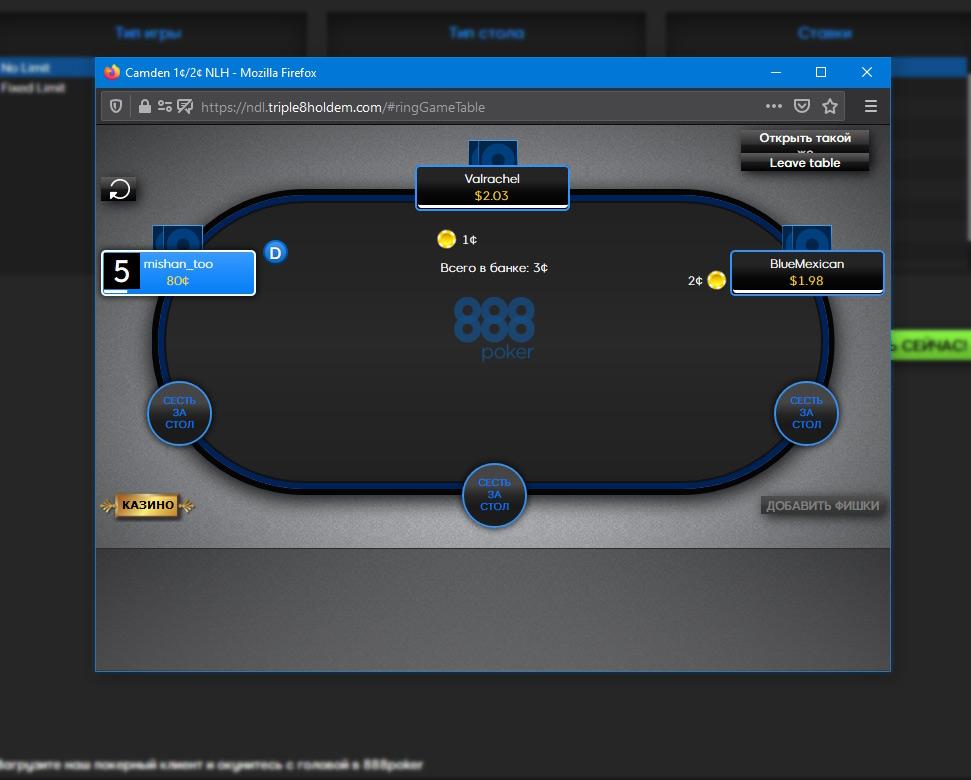 Ировой стол в браузерной версии рума 888poker.