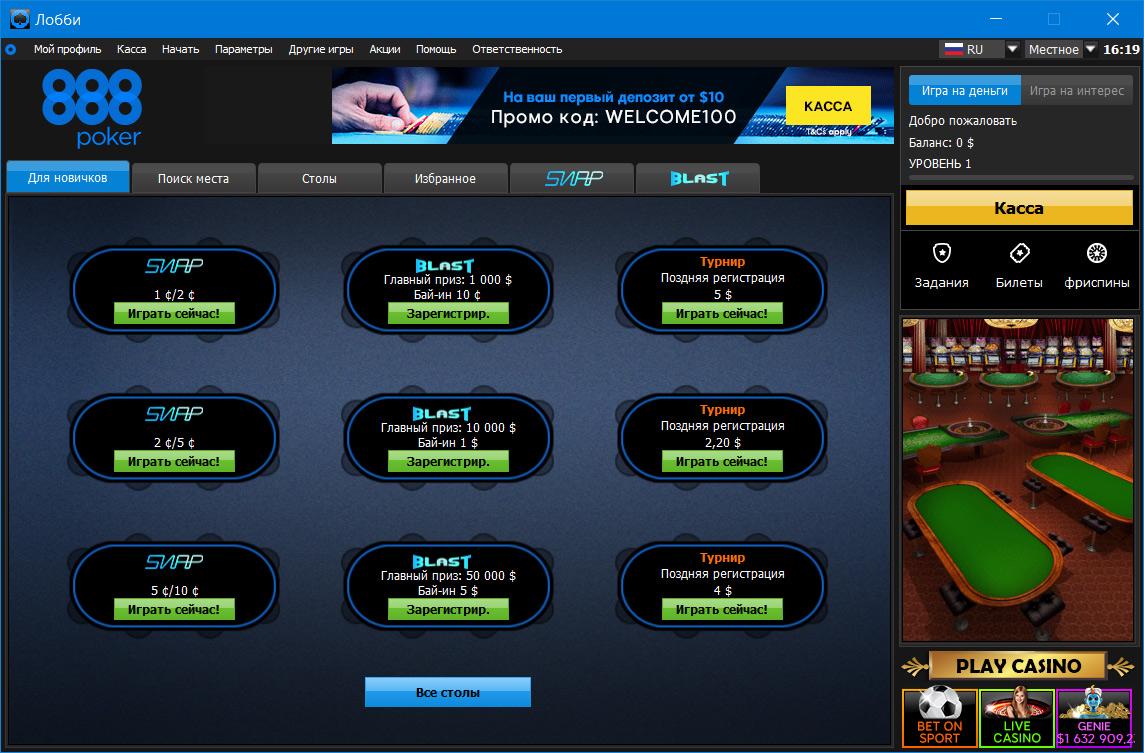 888 казино играть в браузере игровые автоматы джек капитан