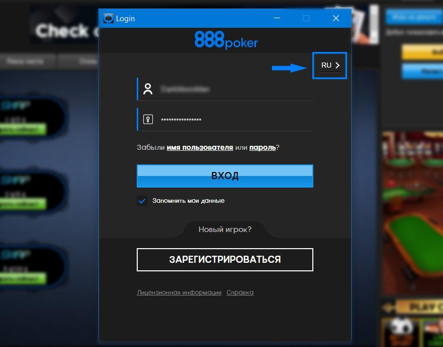 Ввод логина и пароля при входе в лобби клиента 888poker на компьютере.