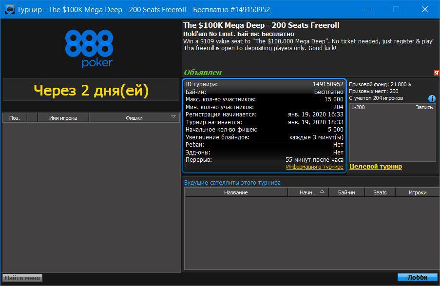 Фриролл к турниру Mega Deep от рума 888poker в лобби покерного клиента.