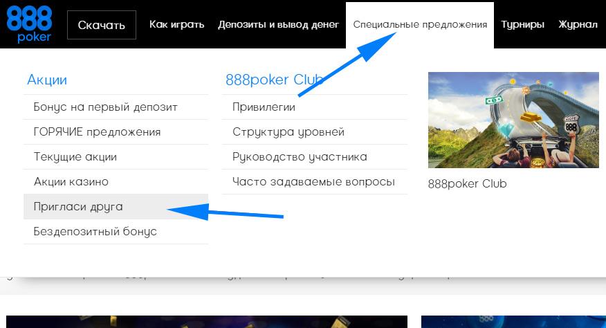 "Акция ""Пригласи друга"" в меня сайта 888poker."