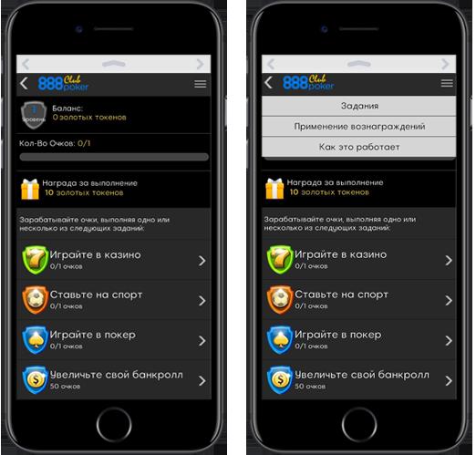Мой 888poker клуб в мобильбном приложении.