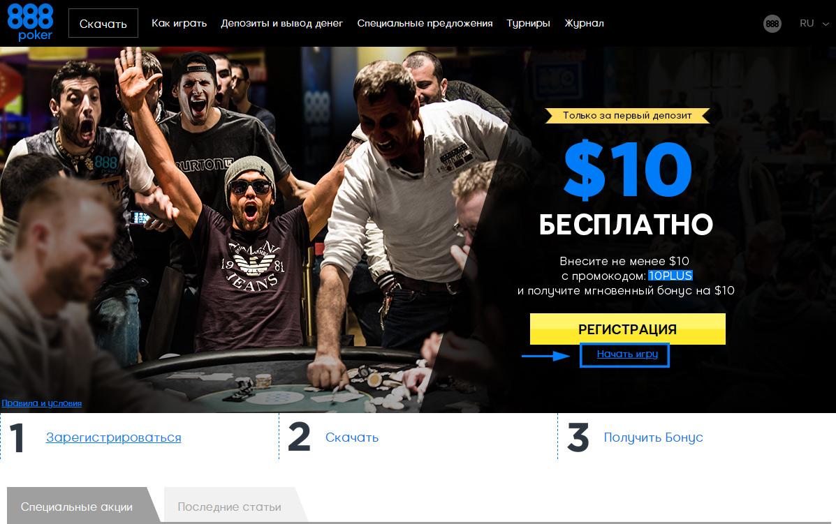 Покер 888 играть онлайн вход в игру казино отель в тунисе