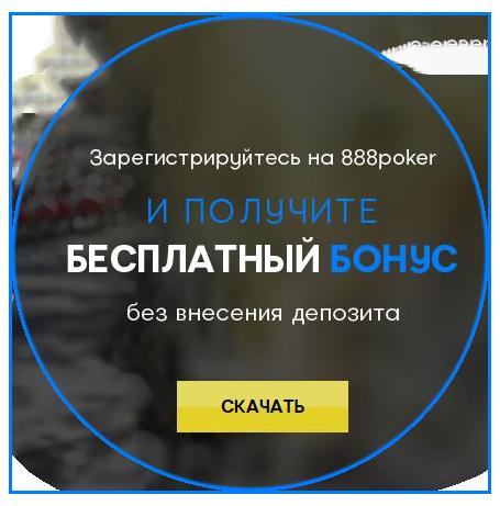 Бездепозитный бонус 88 долларов для новых игроков при регистрации в руме 888poker.