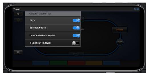 Общие параметры приложения 888poker.