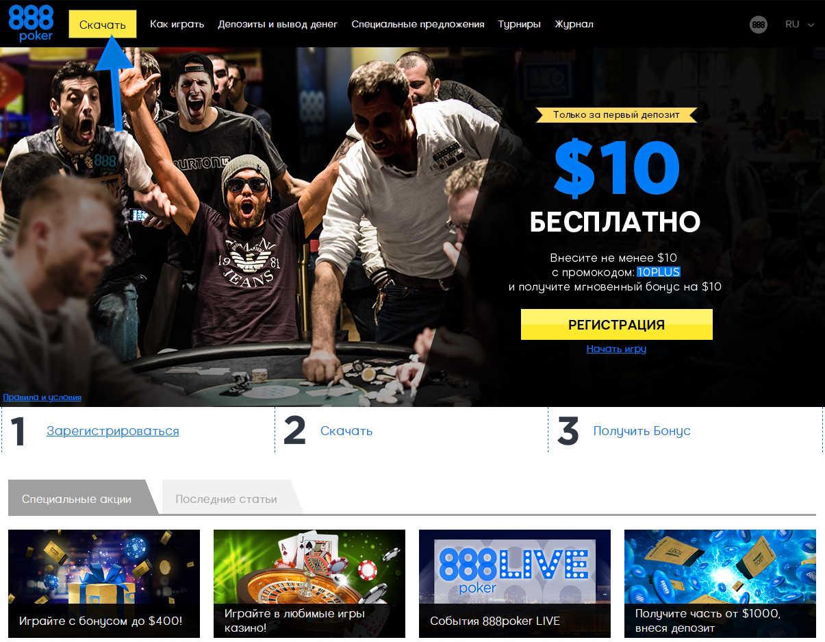 """Официальный сайт рума 888poker и кнопка """"Скачать"""" десктопную версию клиента для игры в покер."""