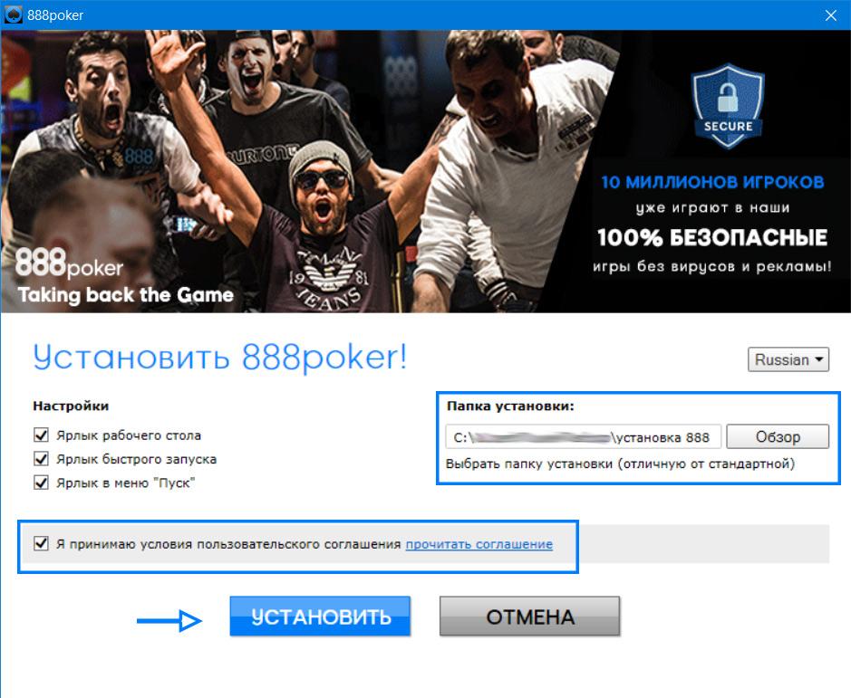 Подтверждение установки покерного клиента 888poker на компьютер.