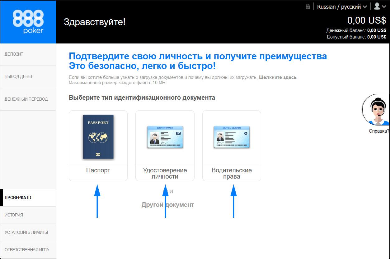 Проверить ID - подтверждение личности в руме 888poker.