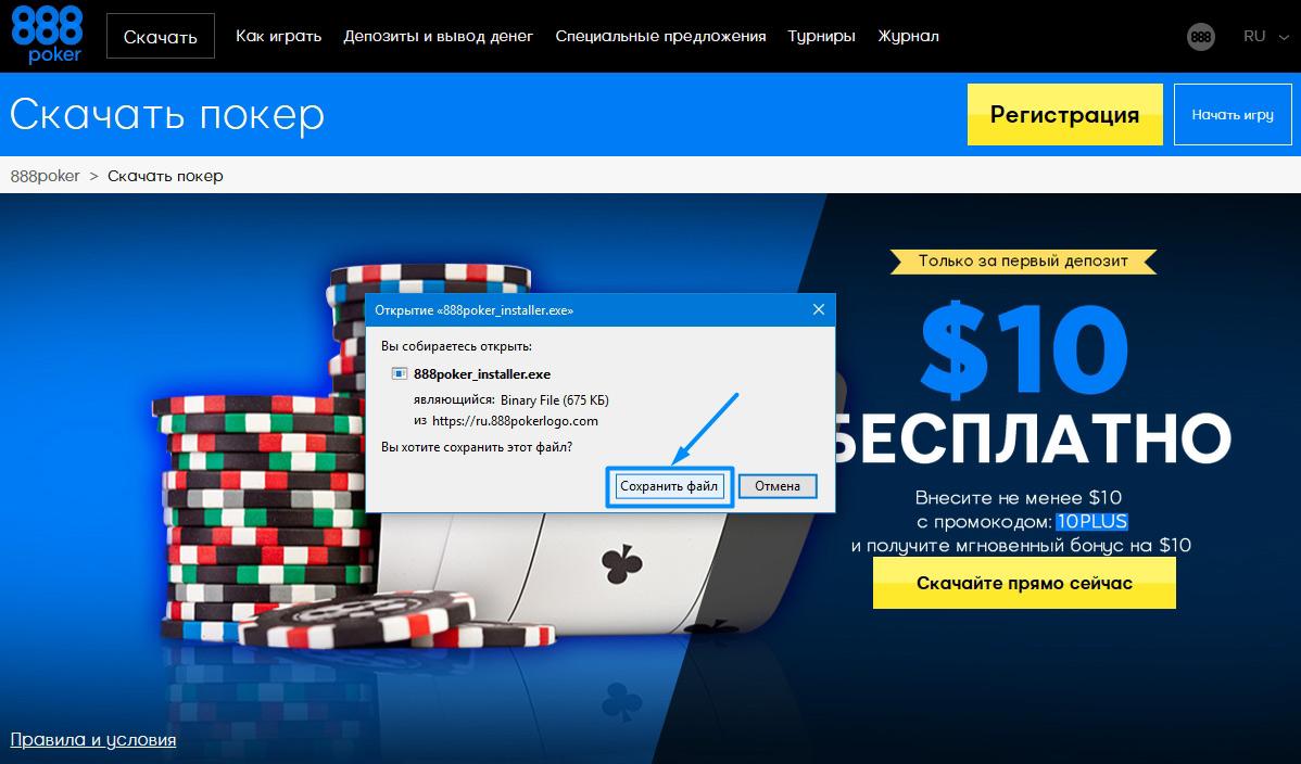 Сохранение в папку на компьютере установочного файла клиента 888poker.
