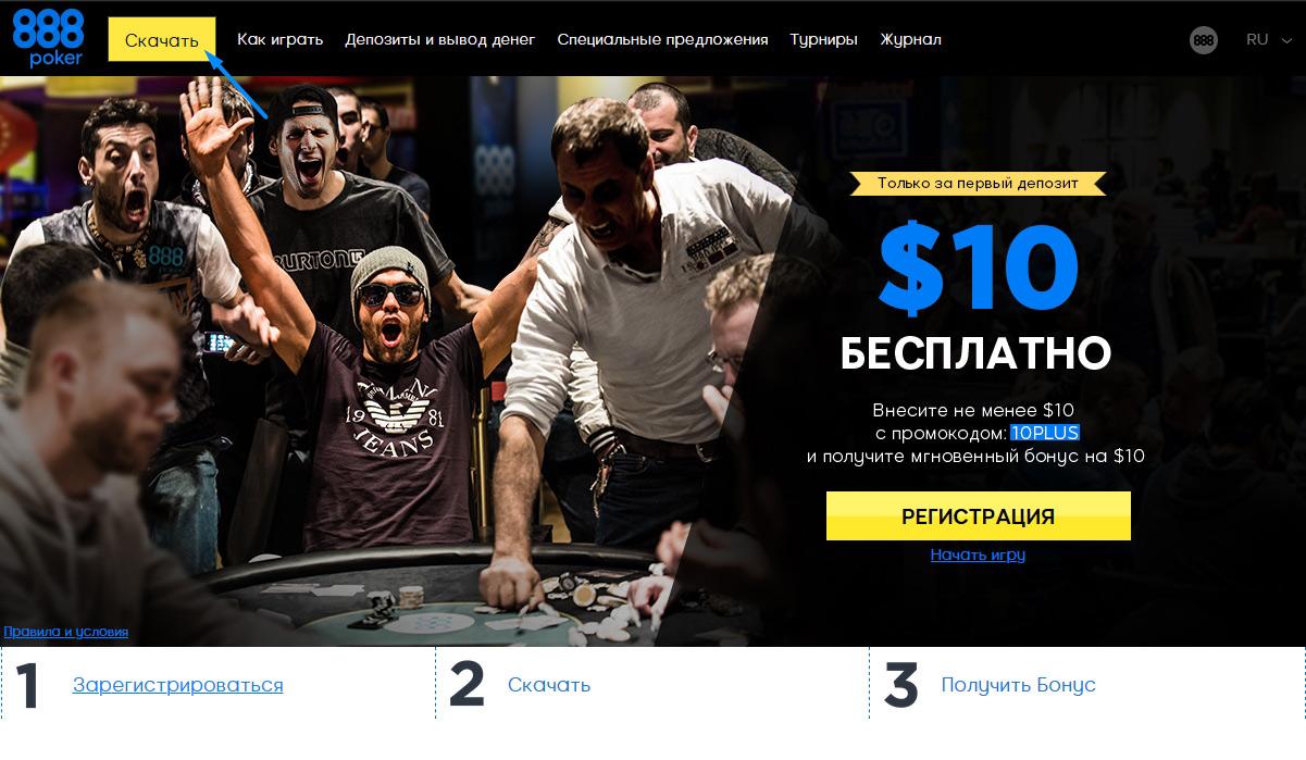 Скачать клиент 888poker для компьютера с официального сайта.