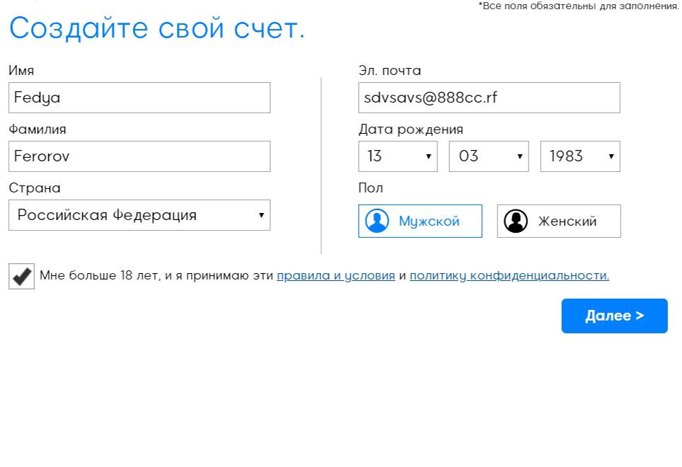 Создание счета на 888poker: 1 этап.