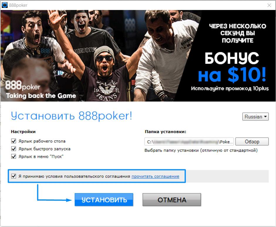 Принятие условий рума и установка клиента 888poker на компьютер.