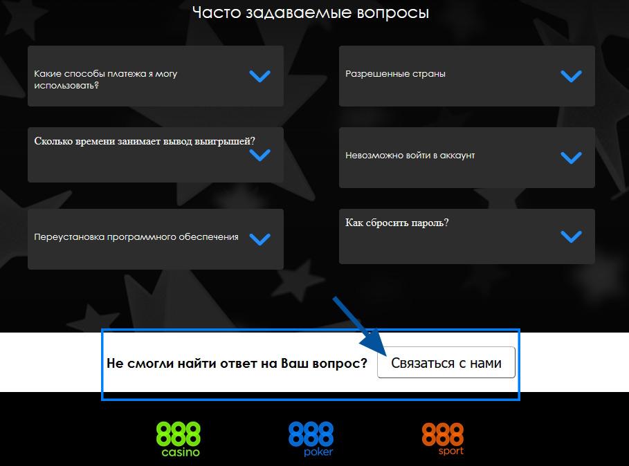 """Кнопка """"Связаться с нами"""" для связи со службой техподдержки руума 888poker."""