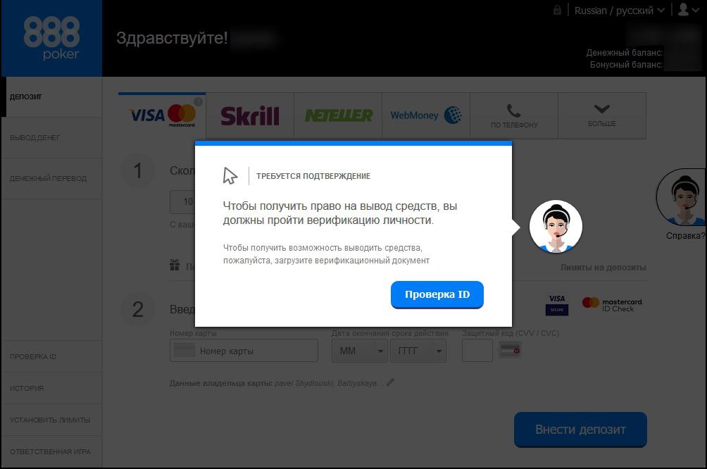 Требование верификации документов игрока для вывод денег со счета в руме 888poker.