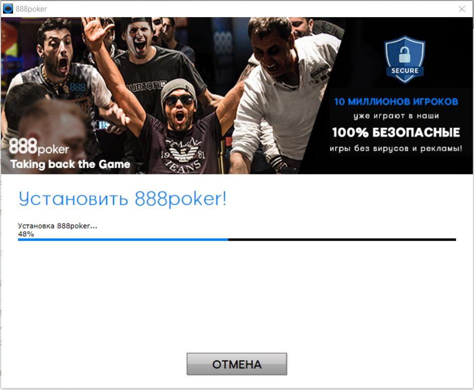 Установка клиента 888poker на компьютер.