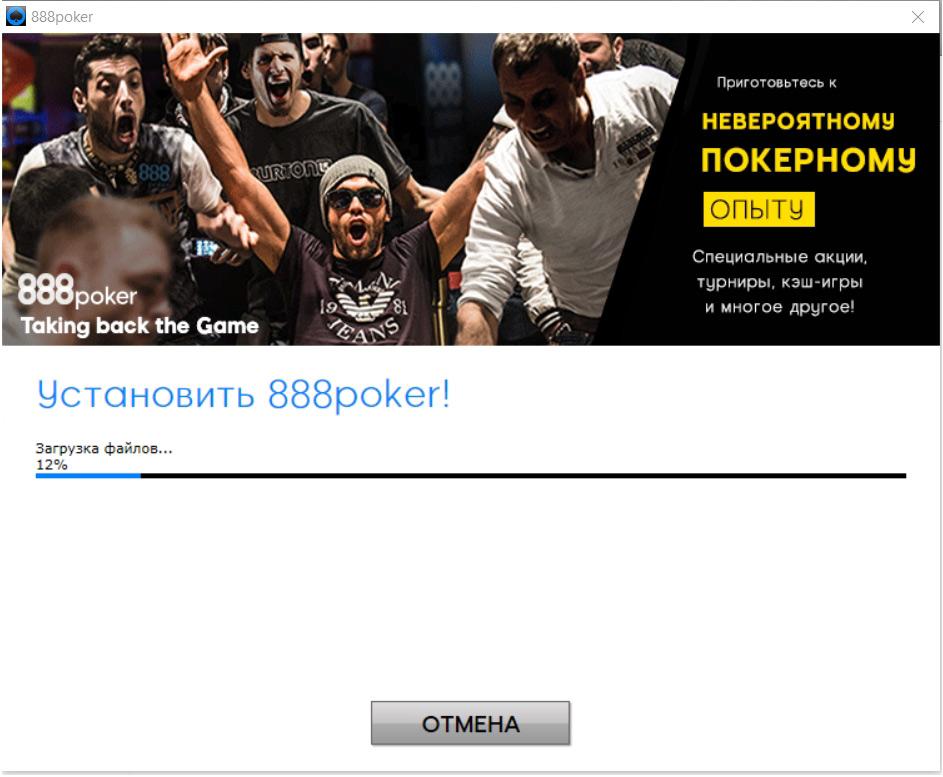Поцесс установки 888poker на ПК.