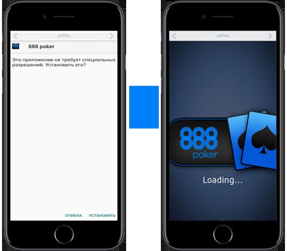 Установка и запуск приложения 888poker на мобильном.