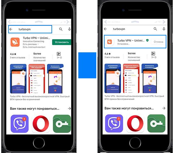 Поиск в Play Market и установка приложения TuboVPN на смартфон.