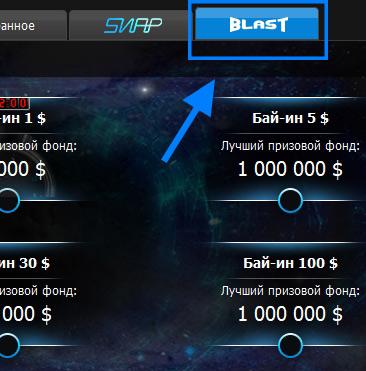 """Вкладка """"BLAST"""" в лобби ПК-клиента 888poker."""