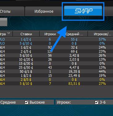 "Вкладка ""SNAP"" в лобби ПК-клиента 888poker."