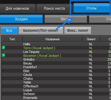 "Вкладка ""Столы"" в лобби ПК-клиента 888poker."