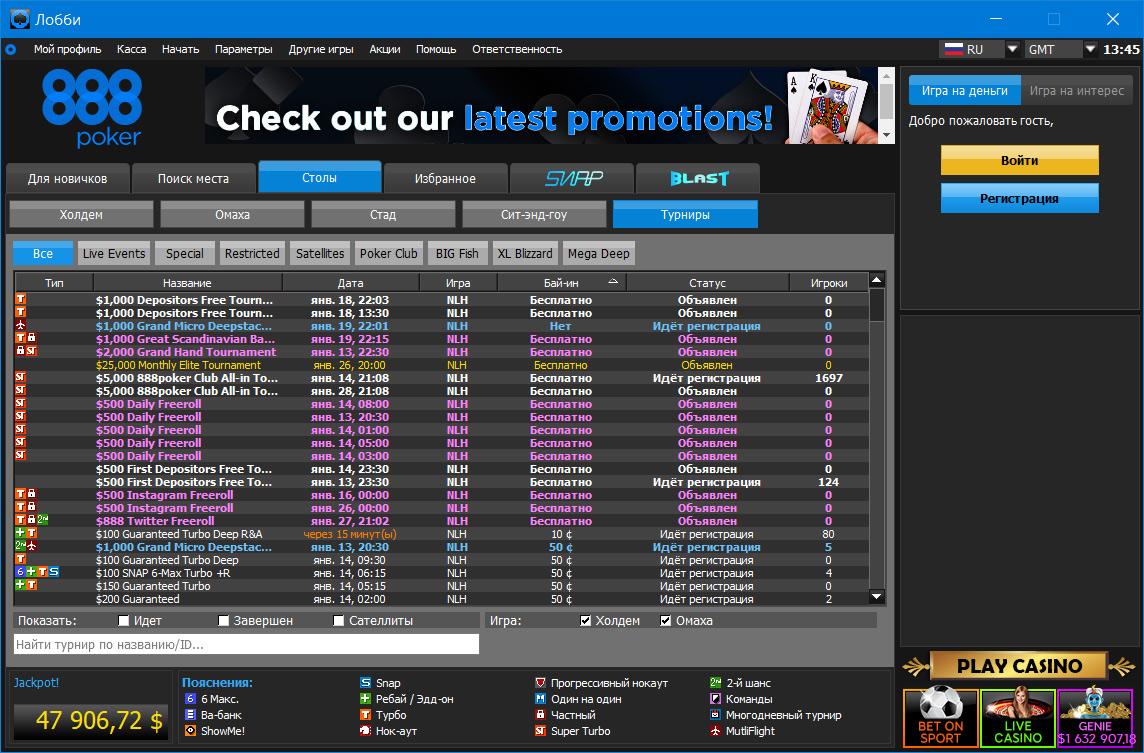 """Вкладка """"Столы"""" в лобби клиента для компьютера рума 888poker."""