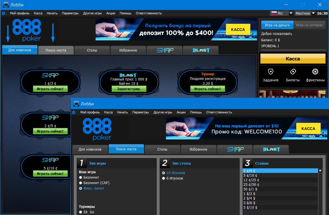 """Вкладки """"Для новичков"""" и """"Поиск мест"""" в лобби клиента для компьютера рума 888poker."""