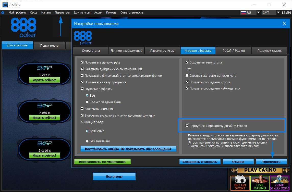 Возвращение к старой версии дизайна игрового клиента рума 888poker.