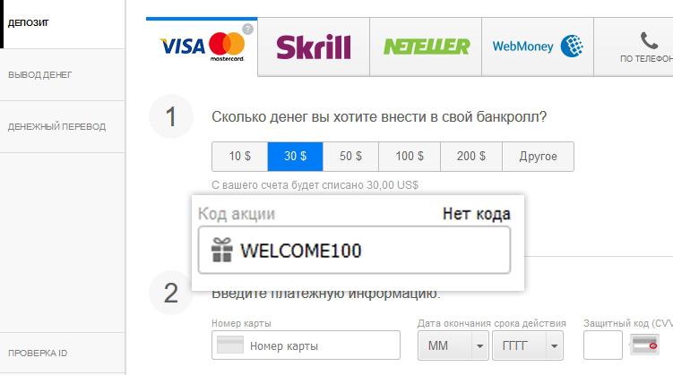 Промокод WELCOME100 для получения 100% бонуса при первом депозите на 888poker.