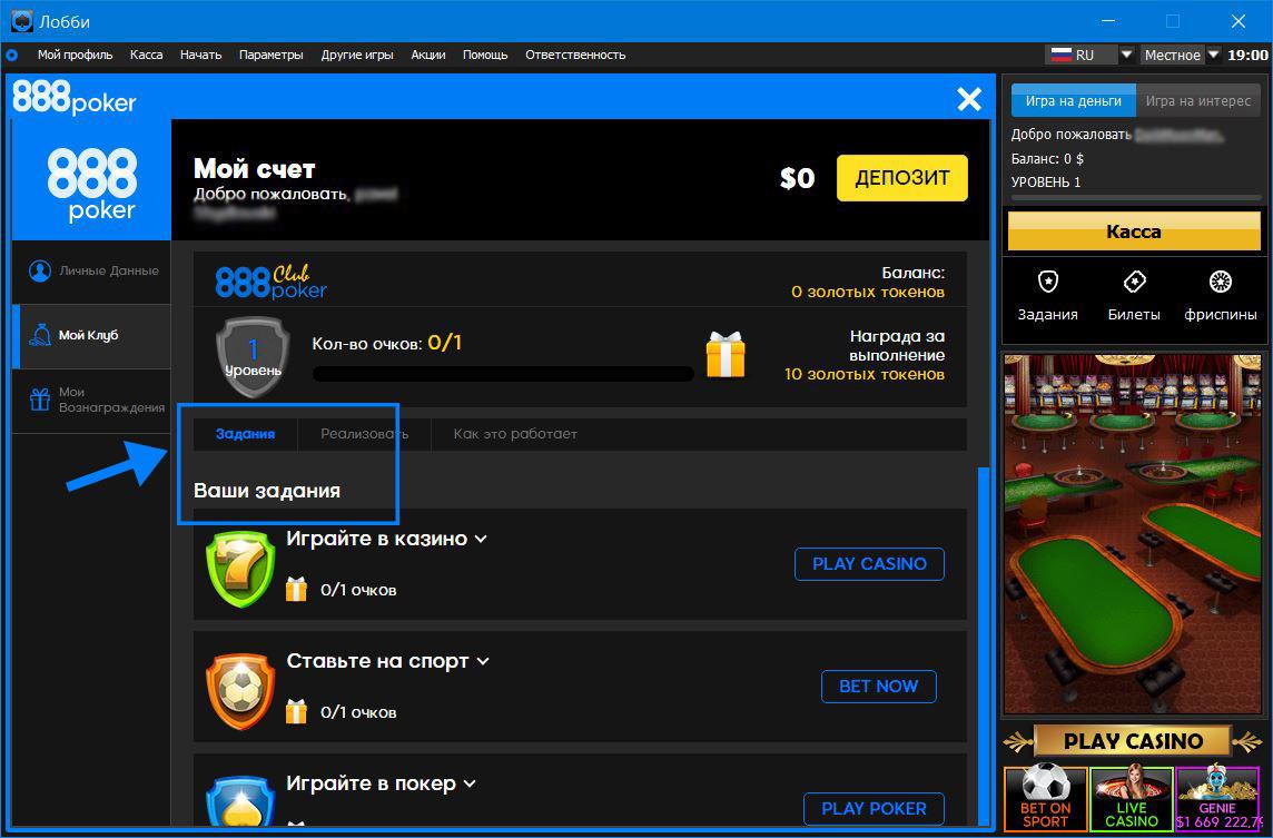 Задания 888poker Club в лобби клиента рума 888poker.