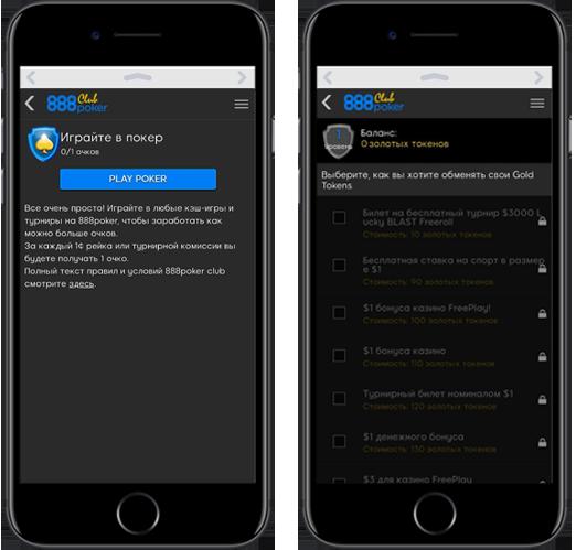 Взять задания и обменять токены на призы в 888poker Club мобильного приложения.